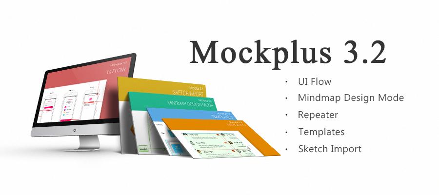 Mockplus 3.2 version