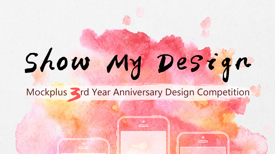Mockplus-3rd-year-anniversary-design-contest