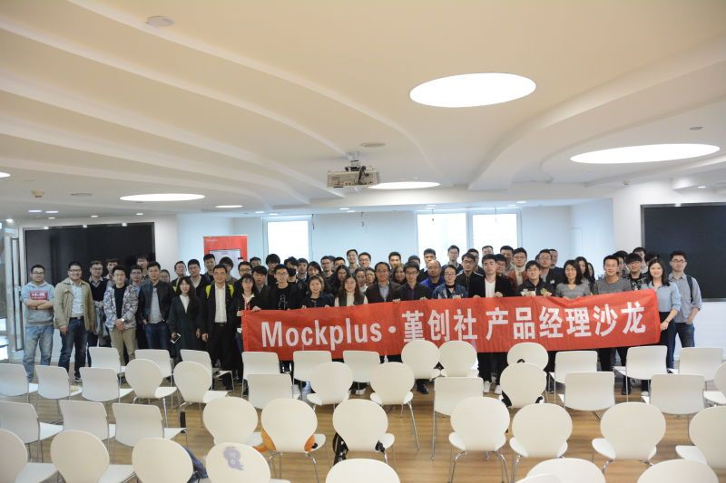 Mockplus Product Manager Meetup