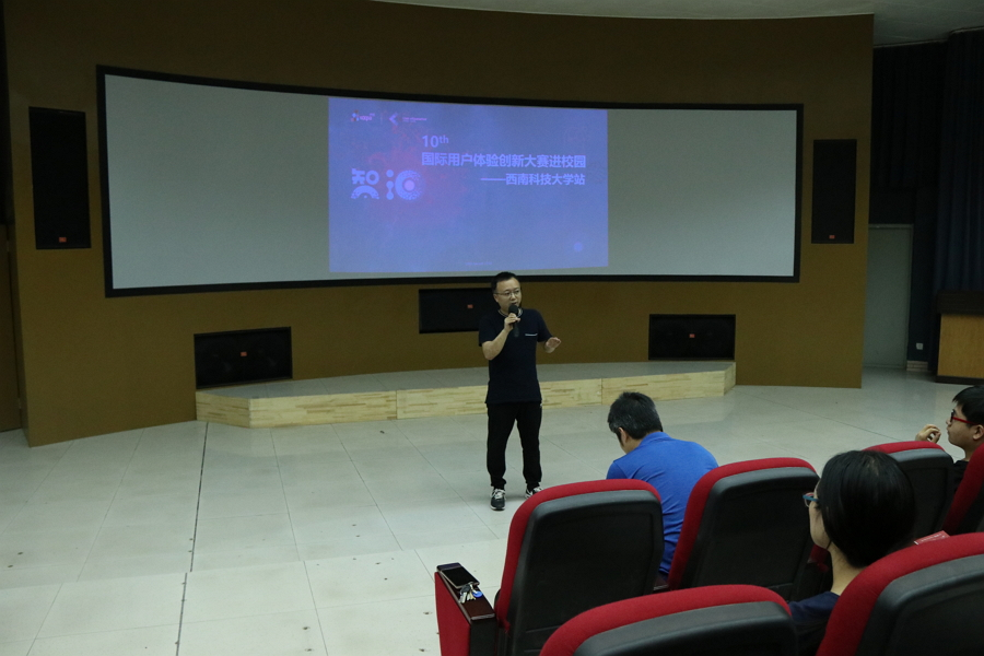 Mockplus and the UXPA Southwest held an UXPA presentation at Southwest University of Science and Technology2