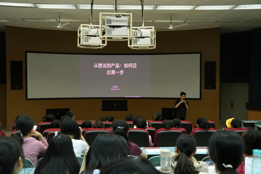 Mockplus and the UXPA Southwest held an UXPA presentation at Southwest University of Science and Technology3