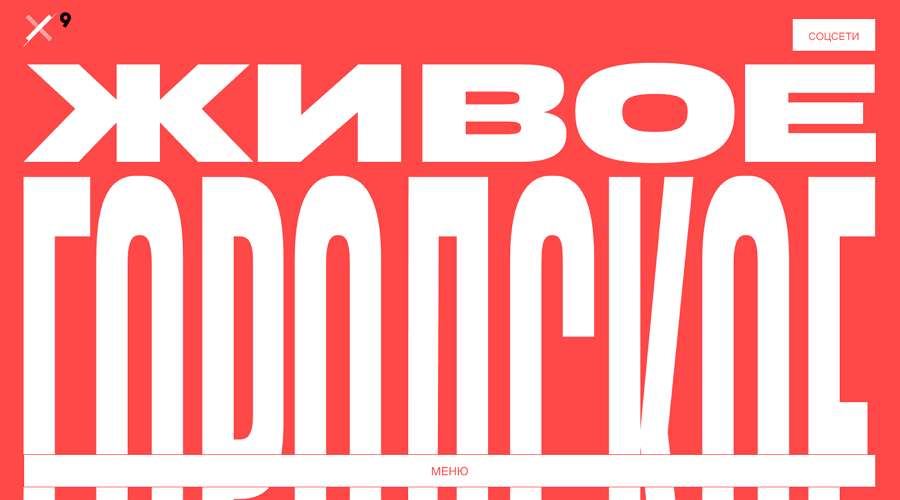 Hlebozavod 9 HTML5/CSS3 Minimalist Website Template