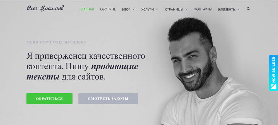Oleg Vasilev - Copywriting Services Ready-to-Use Modern HTML5 RU HTML Template