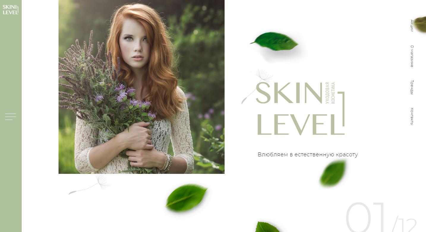 Skin Level – fullscreen cosmetic website template
